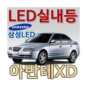아반테XD LED실내등/LED안개등/후진등/자동차용품
