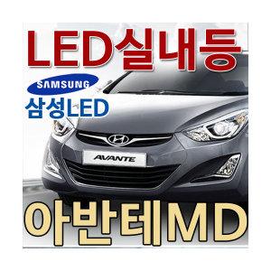 아반테MD LED실내등/LED안개등/후진등/자동차용품