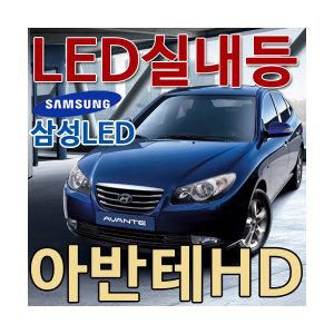아반테HD LED실내등/LED안개등/후진등/자동차용품