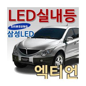 엑티언 LED실내등/LED안개등/후진등/자동차용품