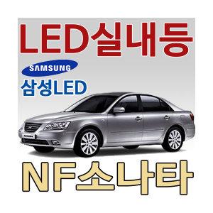 NF소나타 LED실내등/LED안개등/후진등/자동차용품