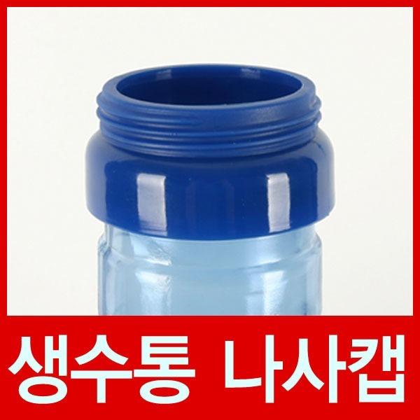생수통 물통 생수뚜껑 마개 스크류 나사캡 생수캡
