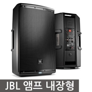 JBL/EON615/EON-615/앰프내장형스피커/1통 가격