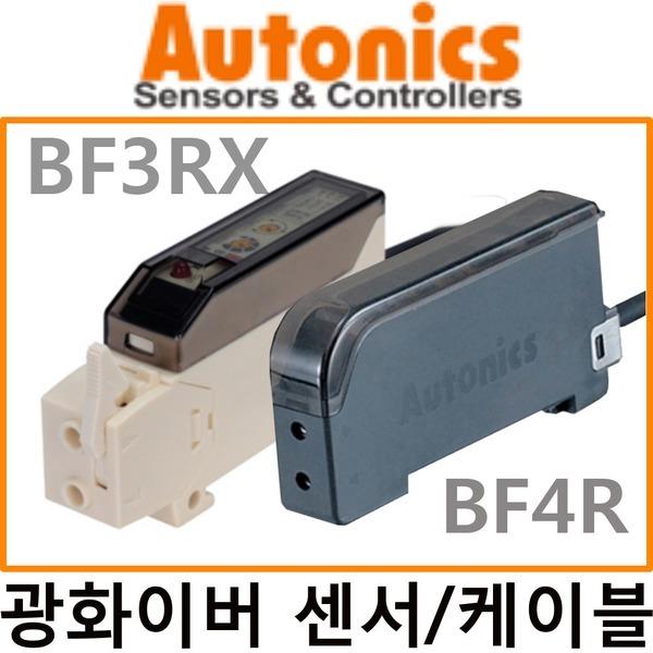 BF3RX/BF4R/FD/FT/광화이버/센서/케이블/이오마켓