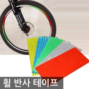 자전거 휠반사 스티커 디스크 브레이크용 테이프 야광
