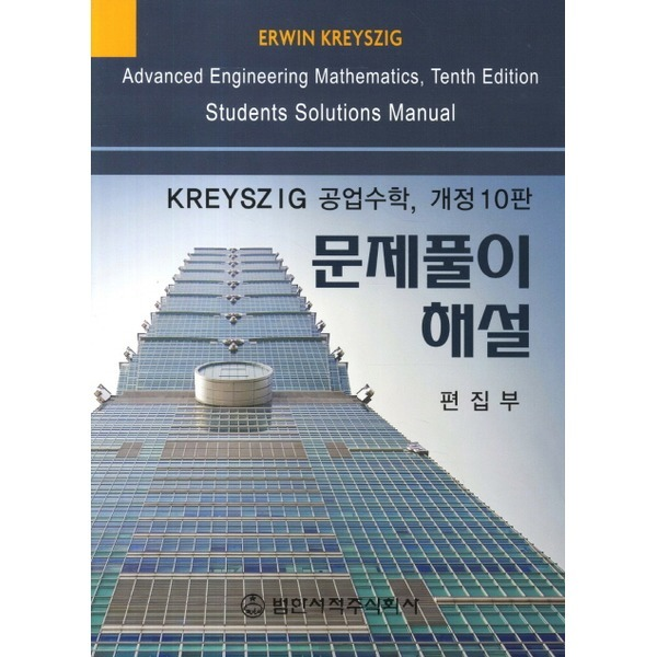 KREYSZIG 공업수학 문제풀이 해설(개정판 10판)