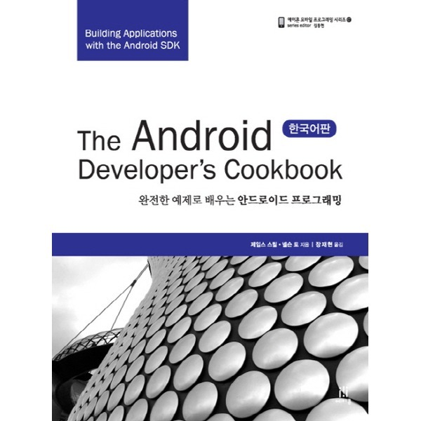 THE ANDROID DEVLOPER S COOKBOOK(한국어판)