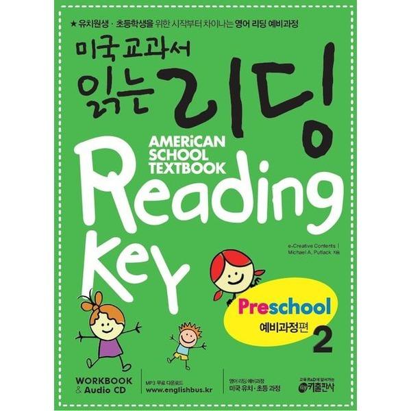 미국교과서 읽는 리딩 Preschool. 2: 예비과정편(CD1장포함)