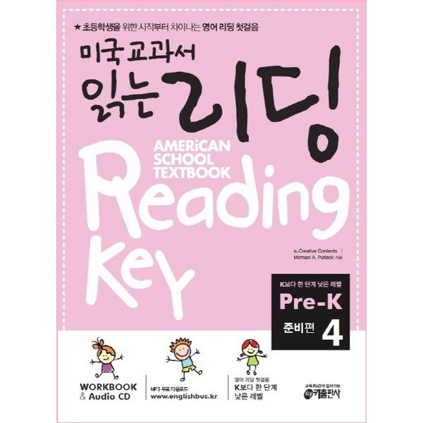 미국교과서 읽는 리딩. Pre-K4(준비편)(CD1장포함)