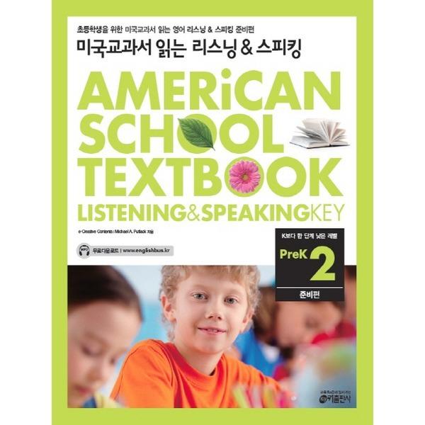 미국교과서 읽는 리스닝 스피킹 PreK. 2: 준비편(CD1장포함)