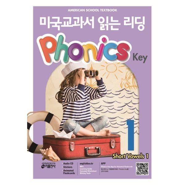 미국교과서 읽는 리딩 Phonics Key. 1(CD1장포함)