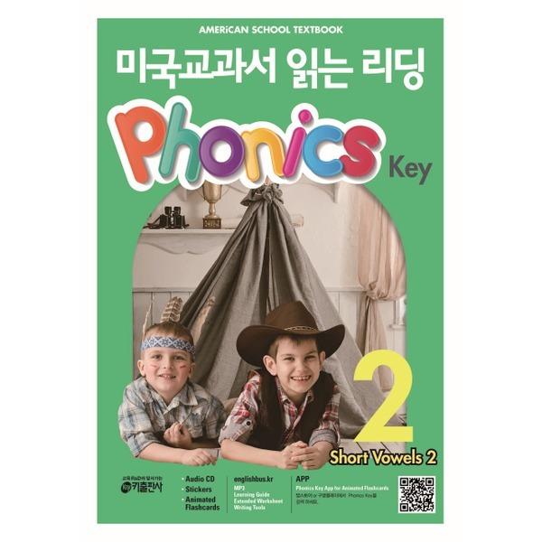 미국교과서 읽는 리딩 Phonics Key. 2(CD1장포함)