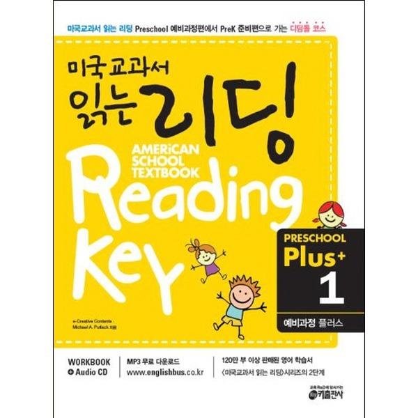 미국교과서 읽는 리딩 Preschool Plus. 1: 예비과정 플러스(CD1장포함)