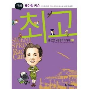 레이철 카슨(기탄위인만화)(최고를 꿈꾼 사람들의 이야기 8)