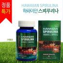 캐나다 스피루리나 1000mg섭취 하와이스피루리나