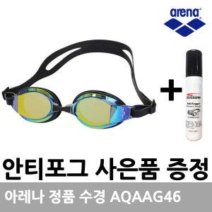 아레나수경 AUAAG46/AGW-460/미러코팅/안티포그사은품