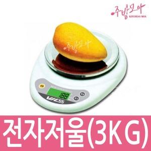 전자저울3kg 디지털저울 주방저울 디지탈저울 계량