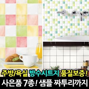 주방/욕실/타일시트지/싱크대리폼/포인트벽지/고광택