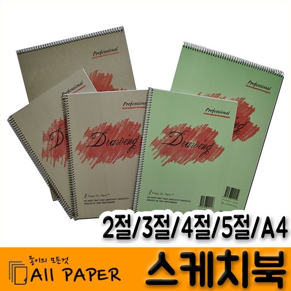 올페이퍼/스케치북/전문가용/2절/3절/4절/5절/8절/A4