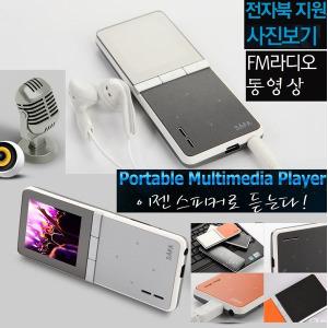 고성능/Live전자북 MP3/동영상/FM채널/사진/녹음/E06x