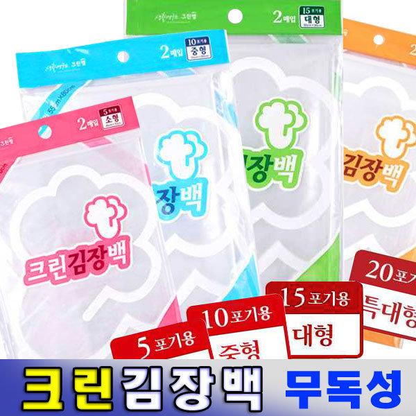 크린김장백 크기선택 / 김장봉투 김장비닐봉투 김장백