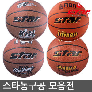 스타 농구공 뉴점보 점보 FX9 스타 농구공모음