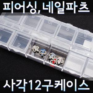 사각 12구 케이스(투명)/악세사리정리함 피어싱보관함