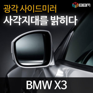 비비미러  BMW X3 광각 사이드미러 /볼록미러