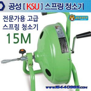 국산 공성 전문가 하수도 배관 스프링 청소기 15M 20M
