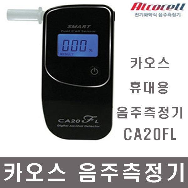 카오스 음주측정기 휴대용 디지털 음주측정기 CA20FL