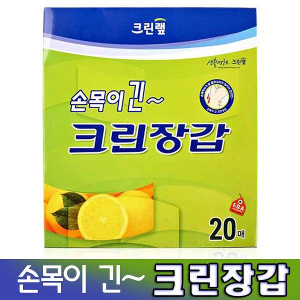 크린랩 손목긴장갑 20매 / 위생장갑 일회용장갑