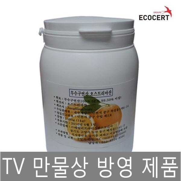 TV방송 본제품/ 식용구연산/ 오스트리아 에코서트100%