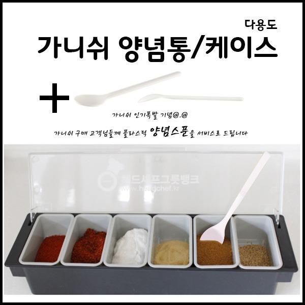 집밥 백선생 백종원양념통가니쉬케이스 6구 4구 3구