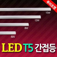 LED T5 슬림형광등/LED형광등 간접조명/책상조명/전등