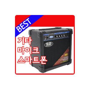 SD기타앰프 SG-15/SB-15 일렉 베이스 강의용스피커
