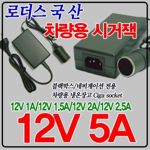 12V 5A 시거잭소켓Socket소형차량용 면도기집에서사용