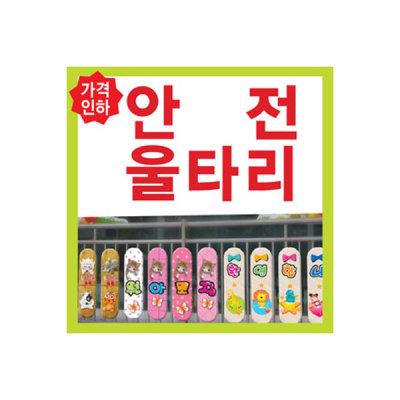 안전울타리/어린이집 울타리간판 유치원 간판 가정 - 옥션