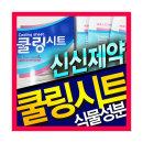 신신 쿨링시트 6매 /열냉각시트/쿨팩/쿨밴드/가정상비