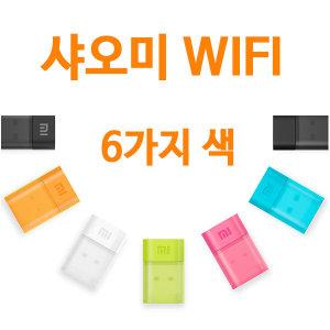 샤오미 USB WIFI 샤오미 와이파이 무선랜카드겸용