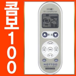 콤보100N(COMBO-100N/에어컨리모콘/에어컨만능리모콘)