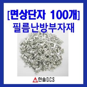 한솔DCS 필름난방용 면상단자 100개