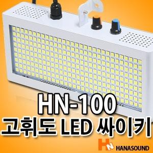 LED HN-100 싸이키 특수조명 스트로브 무대조명