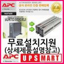 APC정품배터리SURTD3000/5000/SURT6000XLI RBC140