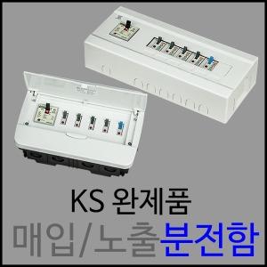 완제품분전함/매입분전함/노출분전함/차단기박스