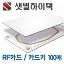 RF카드 100매 카드키 13.56MHz MF 125KHz EM 공카드