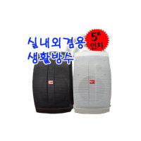 국산 패션스피커100W 방수 카페 매장 팬션 실내외사용