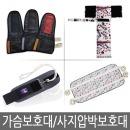 국산/사은품/실버재활/사지압박/가슴억제/가슴보호대