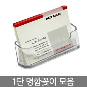 (1단) 고급명함꽂이 명함홀더 아이홀더 명함케이스