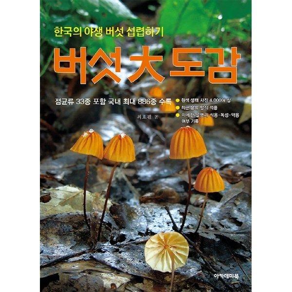 버섯 대도감 : 한국의 야생 버섯 섭렵하기(양장)