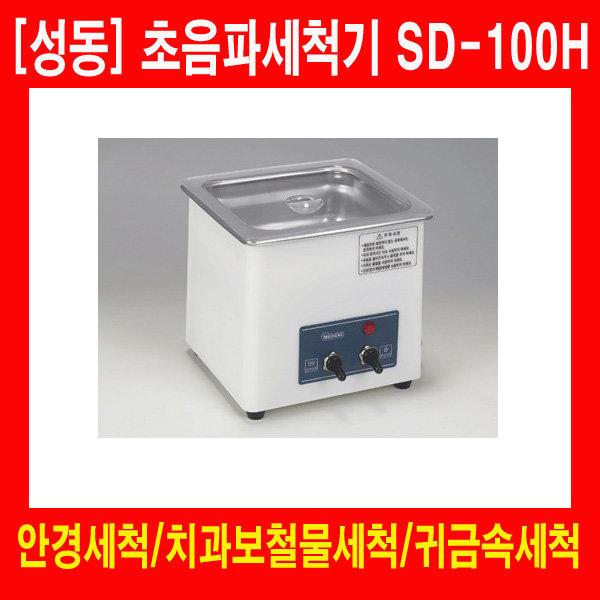 성동 초음파 세척기 SD-100H 1.2L/안경세척/보철세척